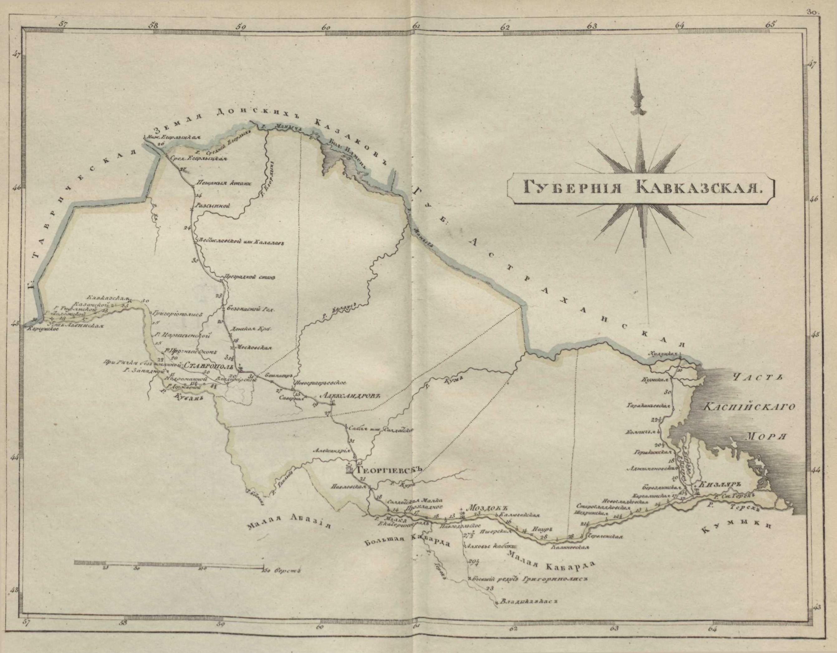 Кавказкая губерния