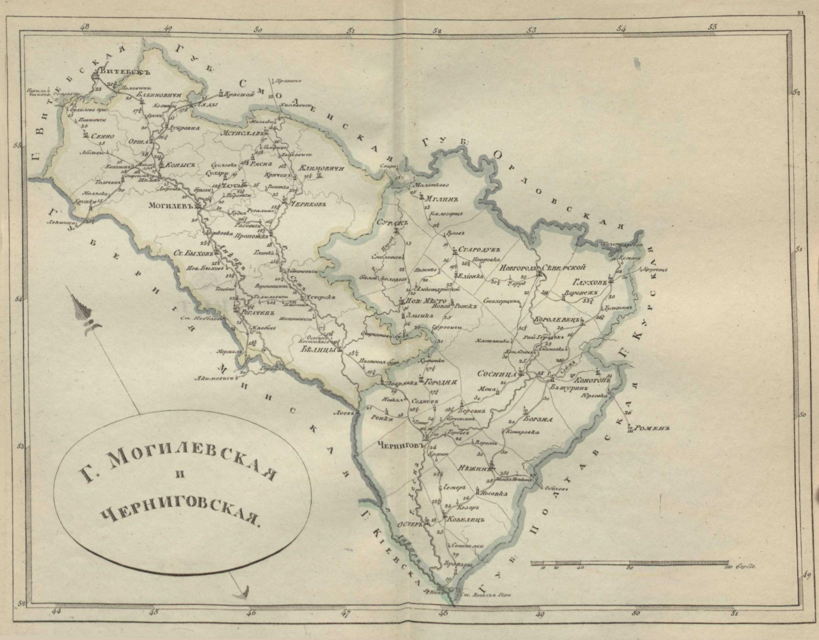 Могилевская и Чериговская губернии