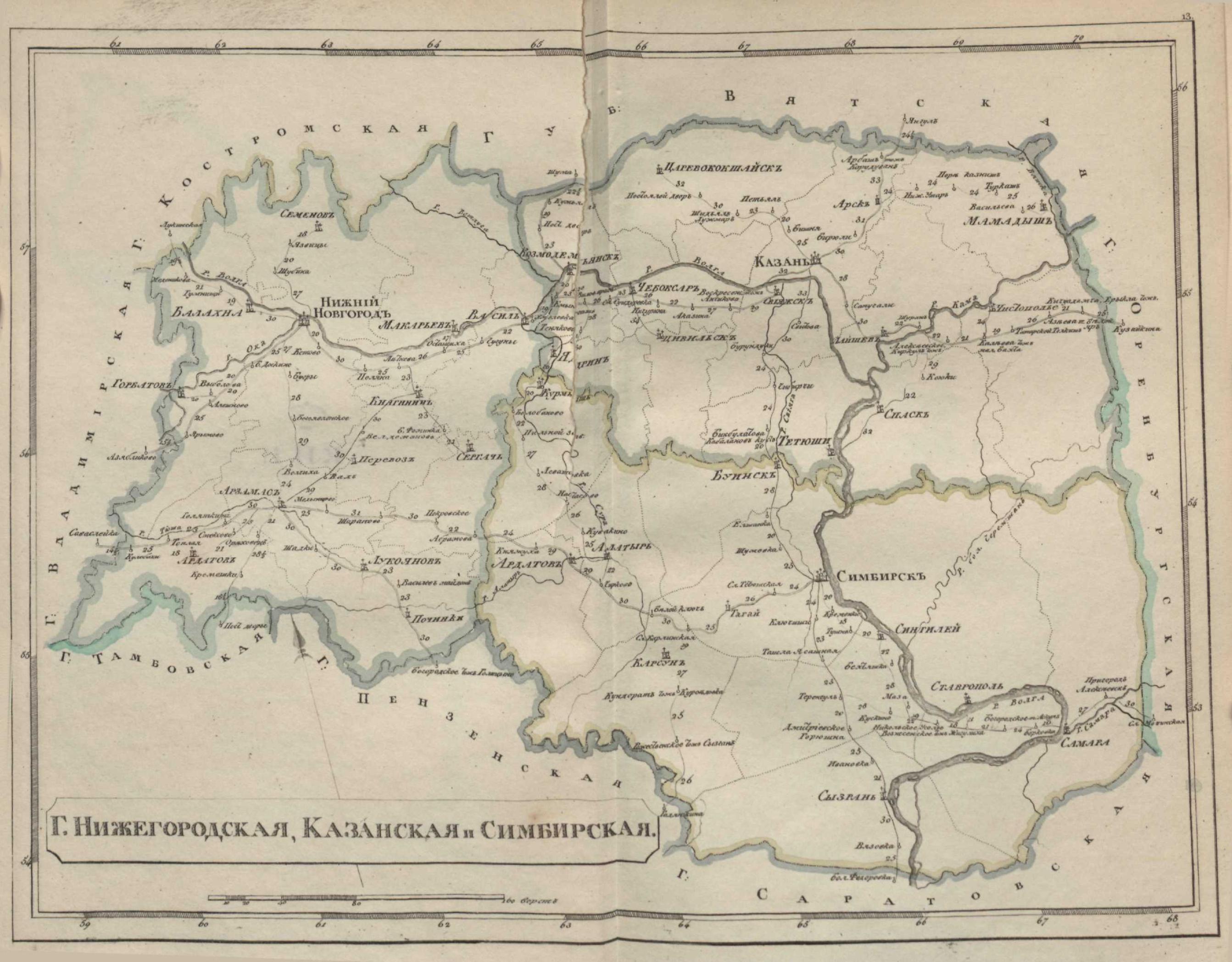 Нижегородская, Казанская и Симбирская губернии