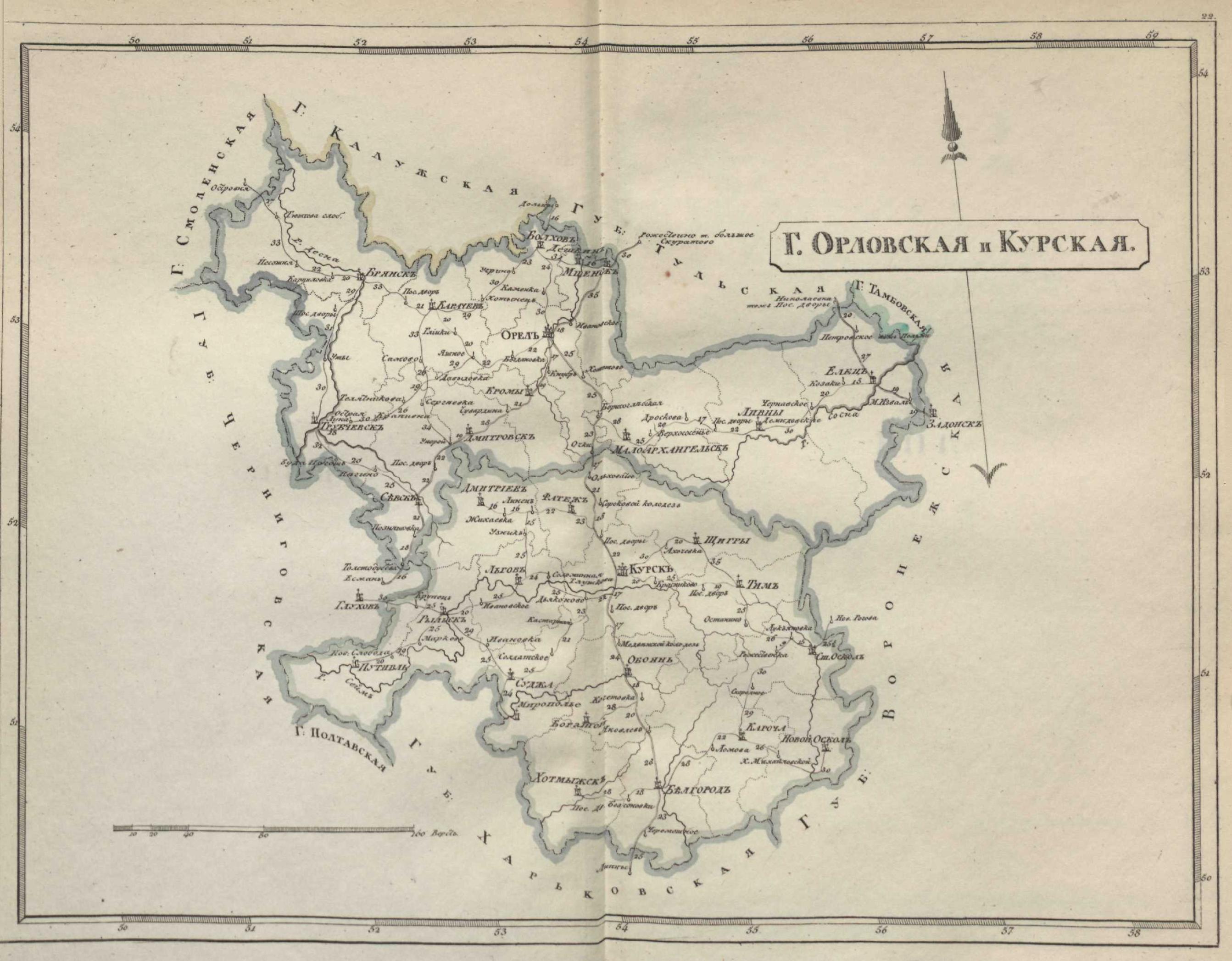 Орловская и Курская губернии