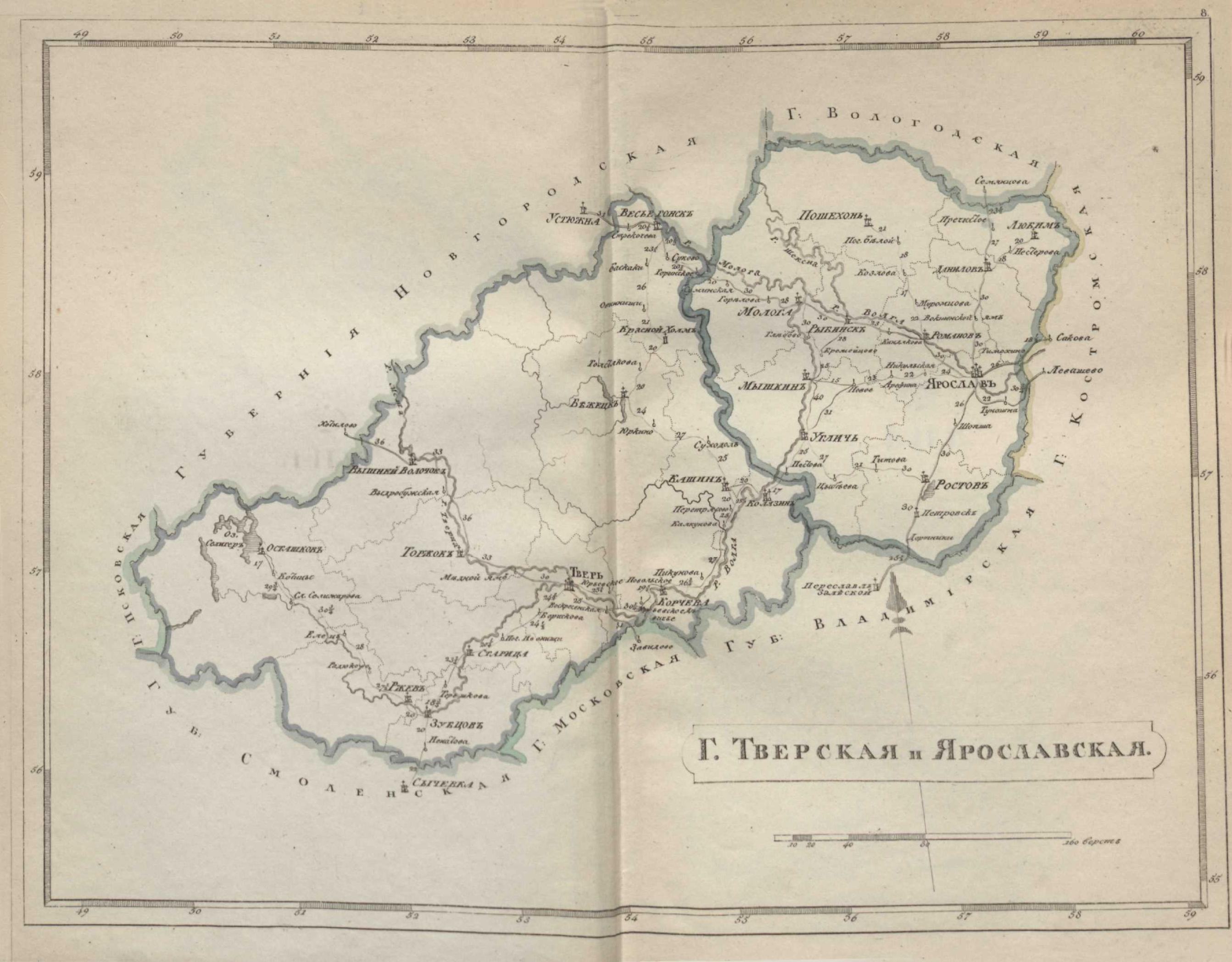 Тверская и Ярославская губернии