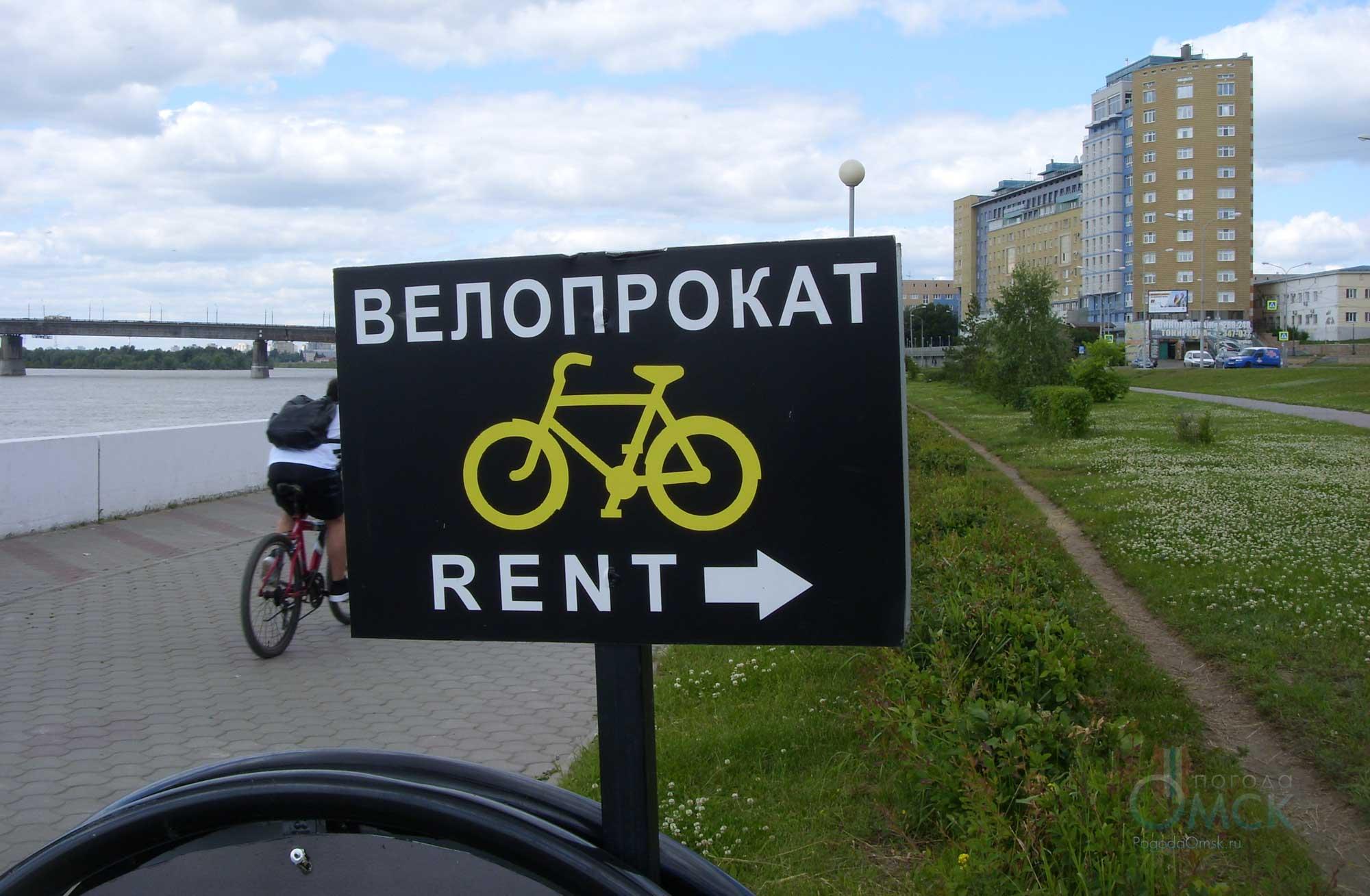 Велопрокат в Омске