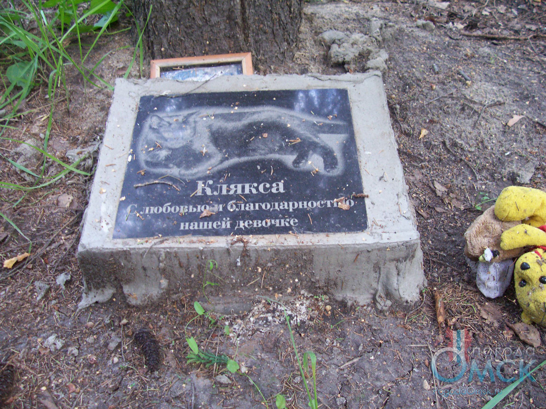 Надгробие кошки Кляксы