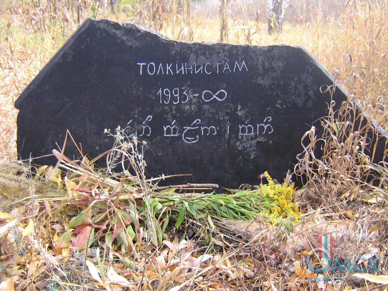 Памятник толкинистам
